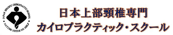 日本上部頸椎専門カイロプラクティック・スクール